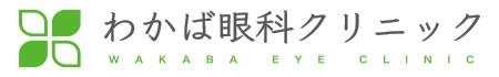茨木市・高槻市の眼科 わかば眼科クリニックは、日帰り白内障手術、糖尿病網膜症、緑内障、コンタクトレンズ、眼鏡処方まで、 ありとあらゆる眼科疾患に対応致します。
